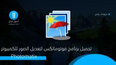 Photo of تحميل برنامج فوتوماتكس 2020 لتعديل صور الكمبيوتر Photomatix