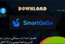 Photo of افضل اعدادات محاكي سمارت جاجا smart gaga لتسريع لعبة ببجي وازالة اللاق