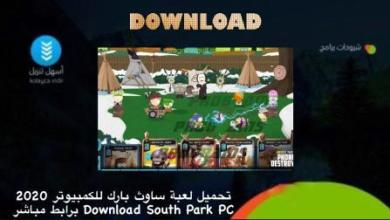 Photo of تحميل لعبة ساوث بارك للكمبيوتر 2020 Download South Park Pc