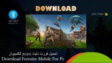 Photo of تحميل لعبة فورت نايت 2020 للكمبيوتر Download Fortnite Mobile For Pc