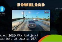 Photo of تحميل لعبة جاتا 2020 للكمبيوتر Download GTA 2020 برابط مباشر