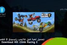Photo of تحميل لعبة هيل كلايمب رايسينغ 2 للكمبيوتر Download Hill Climb Racing 2