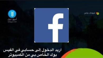 Photo of اريد الدخول إلى حسابي في الفيس بوك الخاص بي Log into Facebook