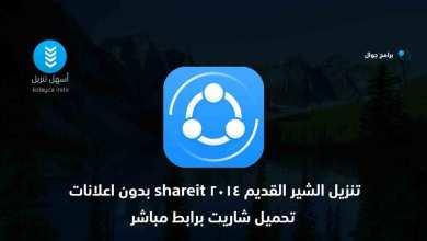 Photo of تنزيل الشير القديم 2014 shareit بدون اعلانات تحميل شاريت برابط مباشر