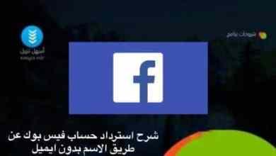 Photo of شرح استرداد حساب فيس بوك عن طريق الاسم عند فقدان الهاتف ونسيان ايميل الفيسبوك