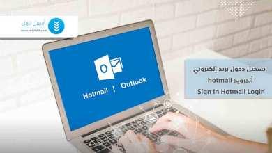 Photo of تسجيل دخول بريد إلكتروني hotmail أندرويد Sign In Hotmail Login