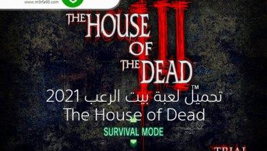 Photo of تحميل لعبة بيت الرعب 2020 House of the Dead للكمبيوتر الاصدار الاخير