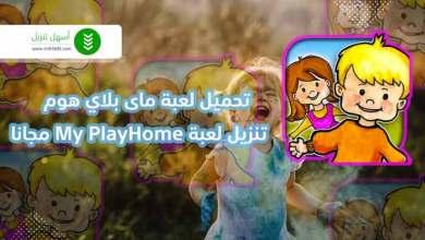 Photo of تحميل ماي بلاي هوم بلس للايفون مجانا My PlayHome Plus IOS مع التحديث
