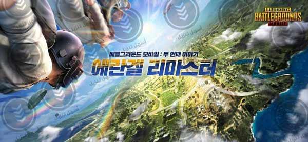 تحميل ببجي الكورية للايفون من خارج الاب ستور مجانًا Korean PUBG Mobile