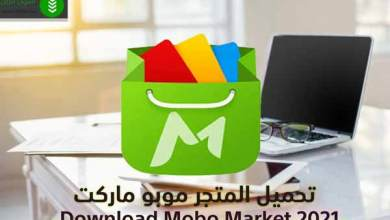 Photo of تحميل موبو ماركت 2020 للاندرويد أحدث إصدار Mobo Market برابط مباشر مجانًا