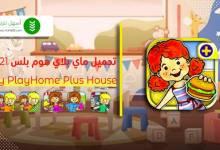 Photo of تحميل ماي بلاي هوم بلس مجانا للاندرويد 2021 My PlayHome Plus مع التحديث
