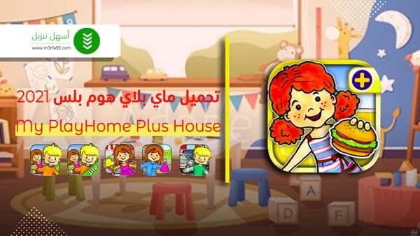 تحميل ماي بلاي هوم بلس مجانا للاندرويد 2021 My PlayHome Plus مع التحديث