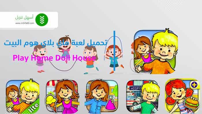 تحميل ماي بلاي هوم البيت أحدث إصدار للاندرويد مجانًا 2020 MyPlay Home