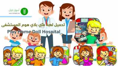 Photo of تحميل ماي بلاي هوم المستشفى للايفون مجانا My Play Home Hospital ios