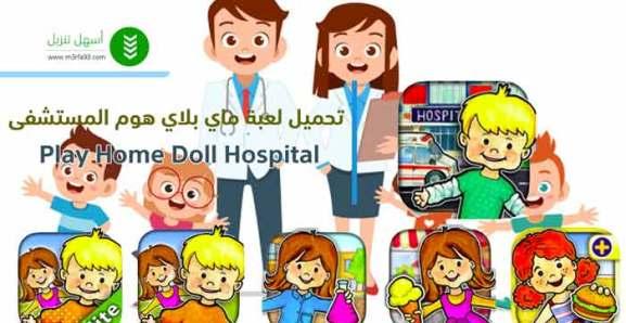 تحميل ماي بلاي هوم المستشفى للايفون مجانا My Play Home Hospital ios