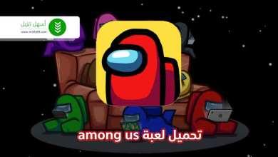 Photo of تحميل لعبة among.us للكمبيوتر مجانا 2021 من ميديا فير أخر إصدار