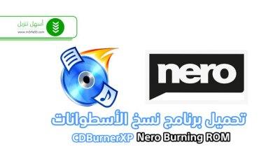 Photo of تحميل برنامج نيرو Nero 2020 لنسخ الاسطوانات مجانا من ميديا فير