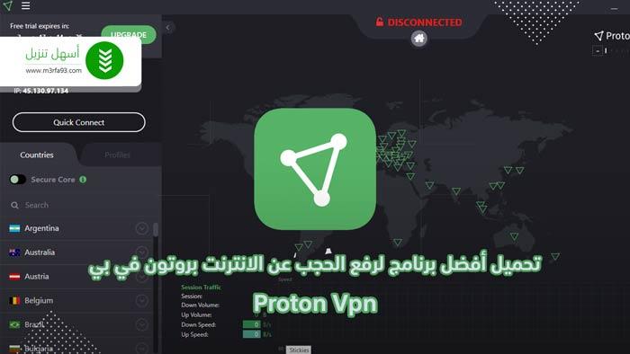 2020 Proton VPN