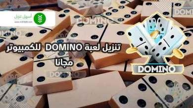 Photo of تحميل لعبة دومينو للكمبيوتر 2021 DOMINO من ميديا فاير احدث اصدار