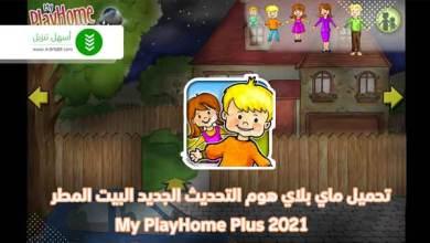 Photo of تحميل ماي بلاي هوم تحديث المطر الجديد للاندرويد My Play Home Doll House