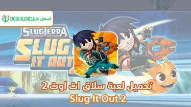 Photo of تحميل لعبة سلغتيرا 2 للكمبيوتر من ميديا فير Slug It Out 2 احدث اصدار