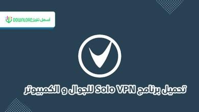 Photo of تحميل برنامج سولو  في بي ان Solo VPN للايفون اخر اصدار مجاني