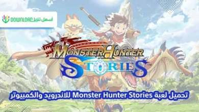 Photo of تحميل لعبة Monster Hunter Stories للاندرويد تنزيل لعبة صائد الوحوش للكمبيوتر