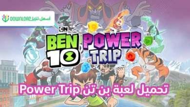 Photo of تحميل لعبة بن تن للكمبيوتر 2021 Ben 10 Power Trip برابط مباشر من ميديا فير