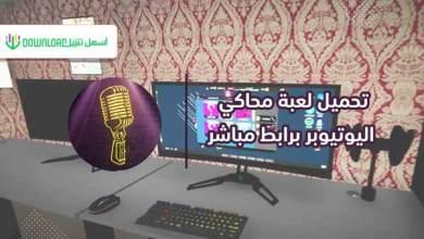 Photo of تنزيل محاكي اليوتيوبر للكمبيوتر 2021 الاصدار الأخير Streamer Life Simulator