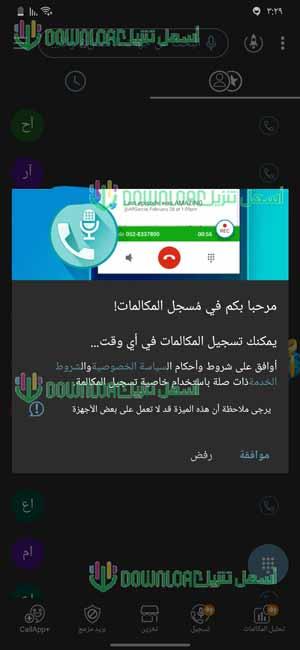 تحميل برنامج CallApp للايفون لمعرفة اسم المتصل