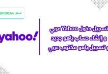 Photo of تسجيل دخول Yahoo عربي و إنشاء حساب ياهو جديد و تسجيل ياهو مكتوب عربي