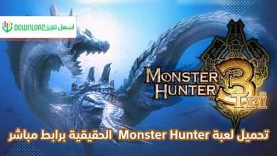 Photo of تحميل لعبة Monster Hunter Stories للكمبيوتر من ميديا فير الاصدار الأخير