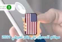 Photo of رقم وهمي للواتس مع الكود +1 ضمن قائمة أرقام أمريكية مجانية 2021 واستقبل رسالة