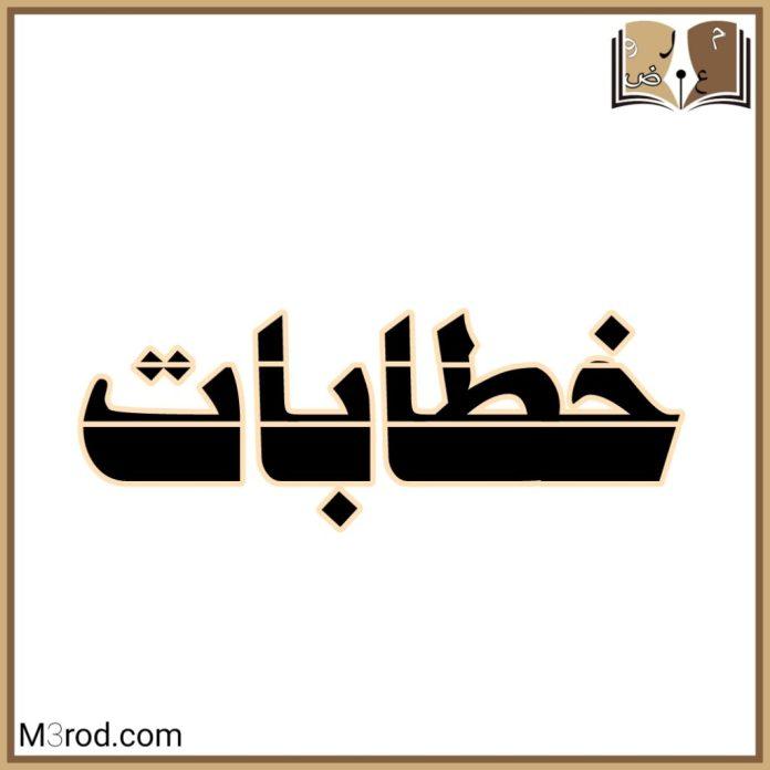 صيغة خطاب موجه لخادم الحرمين الشريفين