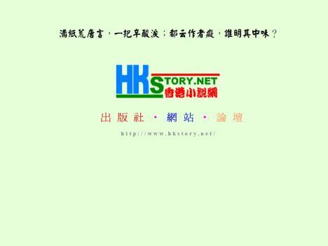香港小說網 www.hkstory.net