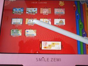スマイルゼミ実際の国語画面