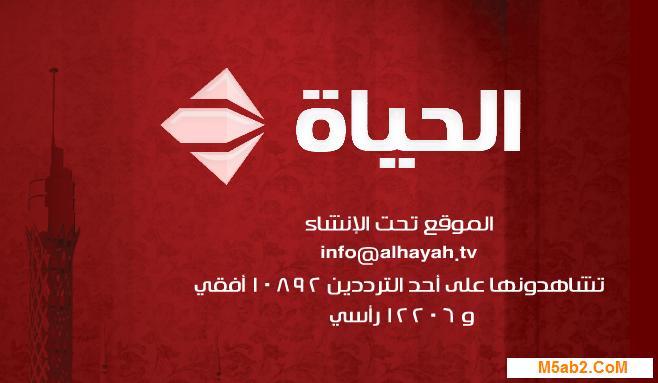 تردد قناة الحياة Al Hayah في رمضان 2019 دليل مسلسلات