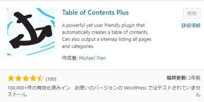 まちゃおの WordPressに挑戦  目次を表示する「Table of Contents Plus 」のプラグイン