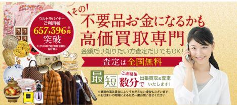 捨てれば0円、鑑定したらお宝かも?鑑定、買取は、ウルトラバイヤーにお任せ!