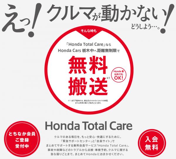 無料!HONDAの新しいお得なサービスが、必見です。