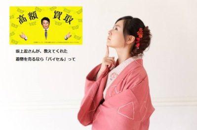 着なくなった、古くなった着物を高く売るならバイセル!しかも手数料¥0です。