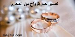 تفسير حلم الزواج من المحارم
