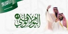 احتفالات اليوم الوطني للسعودية
