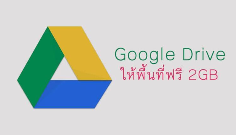 Google Drive แจกพื้นที่ไดรฟ์ฟรีอีก 2GB