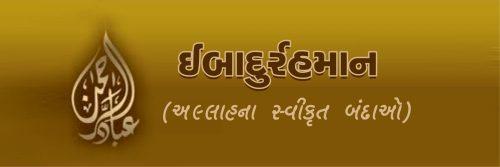 ઇબાદુર્રહમાન (અલ્લાહ તઆલાના સ્વીકૃત બંદાઓ)