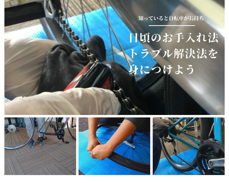 初めての自転車メンテナンス教室