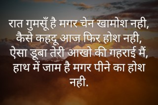 Sharab shayari images photo