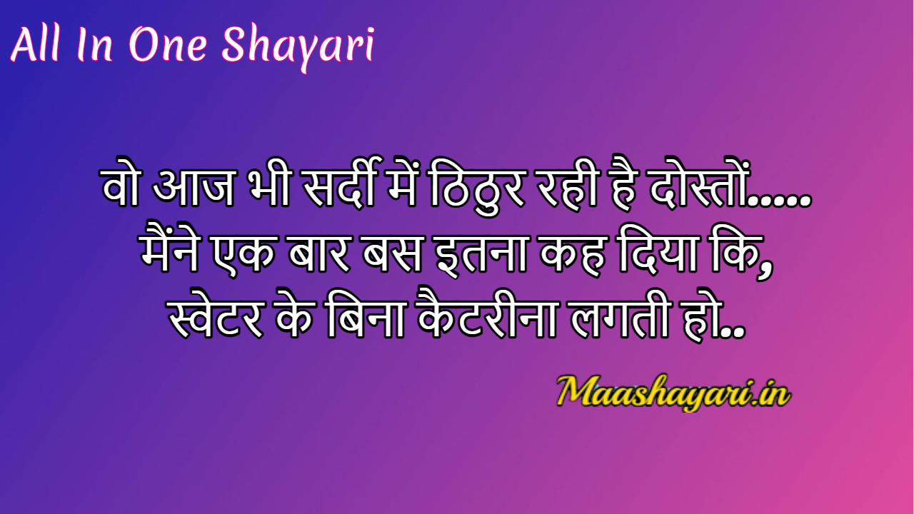 All In One Shayari In Hindi Images Photo