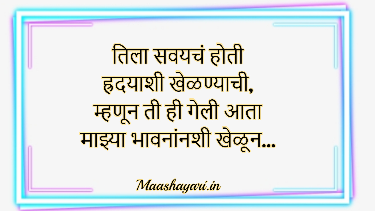 Marathi Shayari in hindi images photo