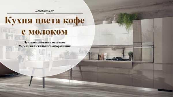 Кухня в молочно шоколадном цвете фото – фото дизайна ...